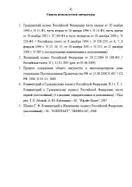 Декан НН Контрольная работа по гражданскому праву задача  Страница 21 Контрольная работа по гражданскому праву задача 1 2 Страница 40