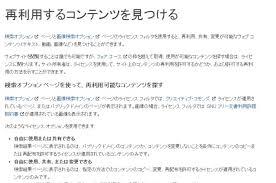 商用利用okのフリー写真素材をgoogle画像検索で探す方法 東京上野のweb