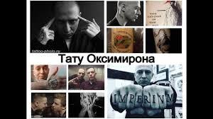 тату оксимирона факты и фото примеры для сайта Tattoo Photoru