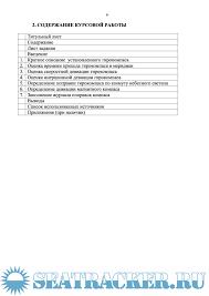 Оценка точности приборов курсоуказания методические указания к  Скриншоты Оценка точности приборов курсоуказания методические указания к выполнению курсовой работы