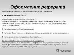 Презентация на тему Защита реферата как форма итоговой  9 Оформление реферата К оформлению реферата предъявляют следующие требования