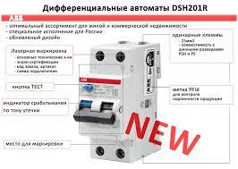 <b>Дифференциальные</b> автоматы <b>ABB</b> DSH201R, лучшая замена ...