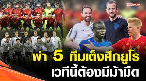 ผ่า 5 ทีมเต็ง ศึกฟุตบอลยูโร 2020 เวทีนี้(จะ)ต้องมีม้ามืด ! - บทความฟุตบอล ต่างประเทศ