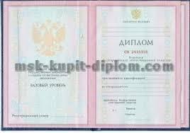 Купить диплом нового образца дипломы с доставкой и недорого Где купить диплом нового образца