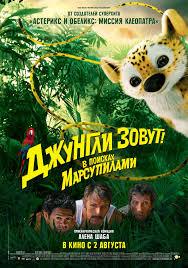 SUR LA PISTE DU MARSUPILAMI - Affiche 4 (Russie) [CINECLAP, le ...