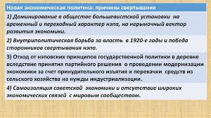 Социально экономическое развитие Советской России СССР в  Новая экономическая политика причины свертывания 1 Доминирование в обществе большевистской установки на временный и переходный характер нэпа