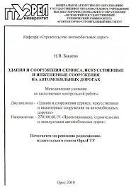 Методичка темы курсовых закачать mozavodskoe Название методичка темы курсовых