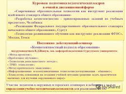 Презентация на тему Муниципальное образование город Нефтеюганск  7 Курсовая подготовка педагогических