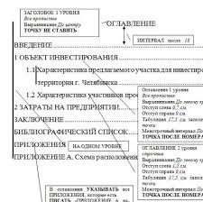 Нормоконтроль дипломных работ продажа цена в Екатеринбурге  Нормоконтроль дипломных работ