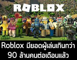 เกม roblox