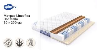 <b>Матрас Lineaflex Donatello</b> 80х200 см — Скидка 15%