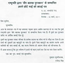 congratulation letter to younger brother for getting bravery award congratulation letter to younger brother for getting bravery award from president in hindi