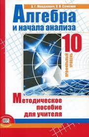 Алгебра класс Решебники и ГДЗ Решебник и ГДЗ по Алгебре 10 класс Профильный уровень Мордкович