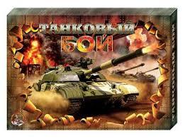 «<b>Танковый бой</b>» настольная игра для двоих, производитель ...