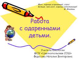 Работа с одаренными детьми по русскому языку Статья Москва Работа с одаренными детьми по русскому языку