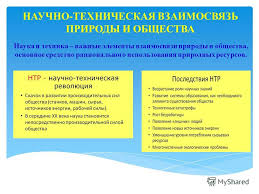 Презентация на тему РЕФЕРАТ по Обществознанию ПРИРОДА И ОБЩЕСТВО  6 НАУЧНО ТЕХНИЧЕСКАЯ ВЗАИМОСВЯЗЬ