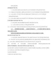 Анализ финансовой деятельности ОАО Эмбамунайгеофизика диплом по  Это только предварительный просмотр