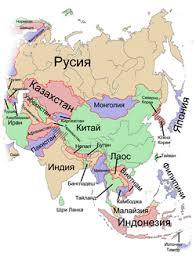 Континента Азия Реферат от История ЧАСТ 1 АЗИЯ е името на континента който граничи с Европа на запад и с Африка на югозапад Границите не са строго определени най вече тези с Европа