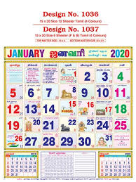 Office Calender Tamil Monthly Office Calendar