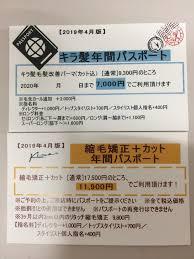 ストレートキャンペーン Kiseiアリオ仙台泉店のstaffブログ