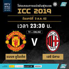 PPTV ถ่ายทอดสด ICC 2019 แมนยู VS เอซี มิลาน คืนวันเสาร์ 3 สิงหา