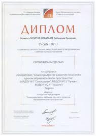 Наши достижения МБДОУ № Ручеек г Бердск Диплом УЧСИБ 2013