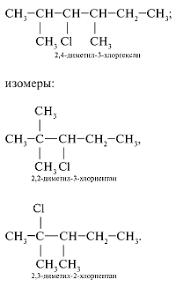 Дудкина Е Разноуровневые варианты контрольных работ Журнал  Эти вещества относятся к галогенопроизводным алканов