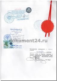 Легализация диплома для Кувейта Блог Документ  Легализация диплома для Кувейта