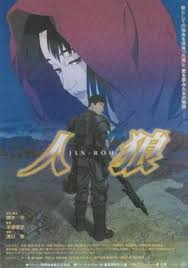 After story is a path. Jin Roh The Wolf Brigade Wikipedia