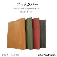 enter and present the name in book jacket twelvemo hard cover leather genuine leather tochigi leather