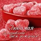 Красивая открытка для любимой женщины