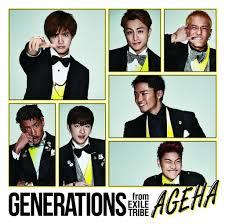 Generations新曲agehapv動画解禁予約方法特典を調査 Exile