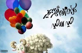 تهنئة عيد الأضحى بالصور: رسائل 2021 - رائج