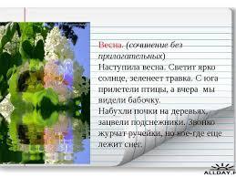 Проект по русскому языку Части речи Не так уж скучно Весна сочинение без прилагательных Наступила весна Светит ярко солнце з