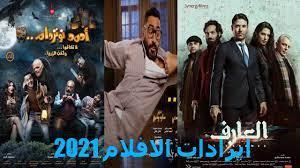 فيلم العارف عودة يونس بطولة احمد عز يتصدر قائمة افلام العيد 2021 - YouTube