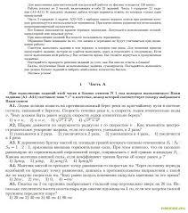 Диагностическая контрольная работа по физике ноября года