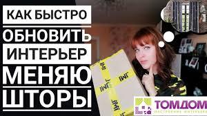 Как быстро обновить интерьер Новые шторы <b>TomDom</b> Отзыв о ...
