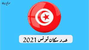 كم عدد سكان تونس 2021 - موقع لباقة