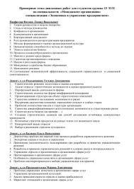 ноября года Финансовый Университет при Примерные темы дипломных работ для студентов группы 15 ЭУП