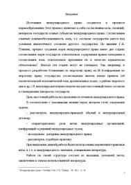 Источники международного права Реферат юридические предметы  Реферат Источники международного права 3