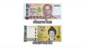 อัตราแลกเงินไทยกับเงินเกาหลี - YouTube
