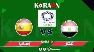 فيديو ملخص مباراة مصر وإسبانيا 0/0 - موقع كورة أون