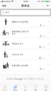 アプリの神様 2018年 目標達成アプリ集英語家計簿読書禁煙など