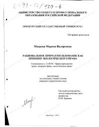 Диссертация на тему Рациональное природопользование как принцип  Диссертация и автореферат на тему Рациональное природопользование как принцип экологического права