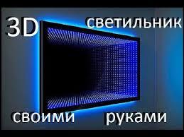 <b>3D</b> LED <b>лампа</b> своими руками - YouTube