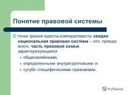 Презентация на тему КЛАССИФИКАЦИЯ ПРАВОВЫХ СИСТЕМ Ассистент  8 Понятие правовой системы С точки зрения юриста компаративиста каждая