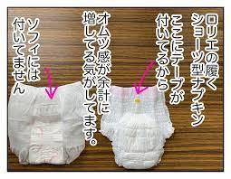ショーツ 型 ナプキン