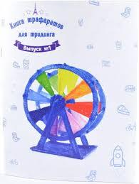Обучающая <b>книга</b> по 3D рисованию с трафаретами, 5 уровней ...