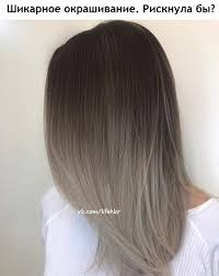 21 Trendy Black Ombre Hair Ideas