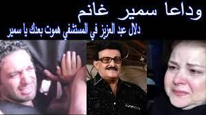 عاجل...حقيقة وفاة سمير غانم منذ قليل وبكاء وانهيار دلال عبد العزيز لحظة  تلقي الخبر - YouTube